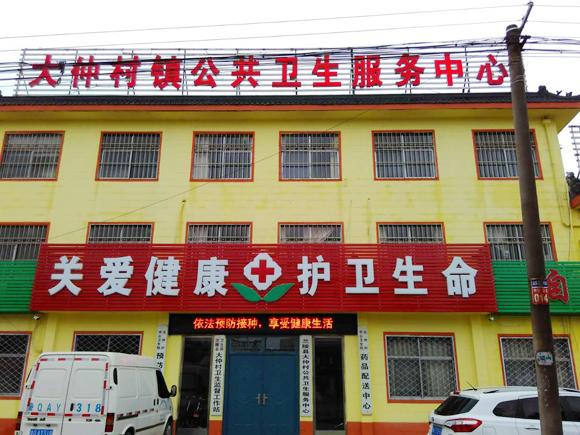 临沂市大仲村镇卫生院莅临我公司采购健康一体机